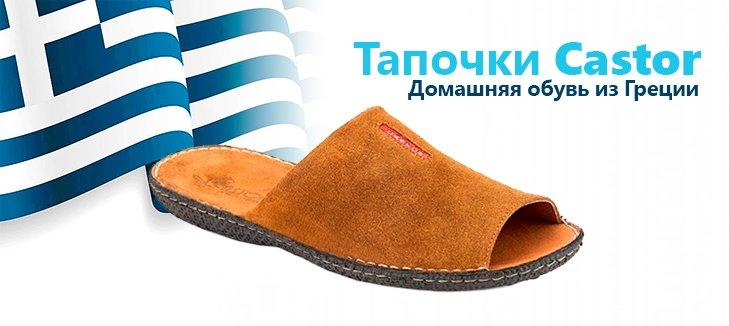 Тапочки Castor из Греции