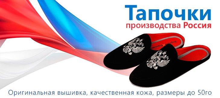 Тапочки производства Россия. Оригинальная вышивка, качественная кожа, размеры до 50-го